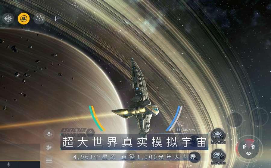 第二银河 国际版截图4