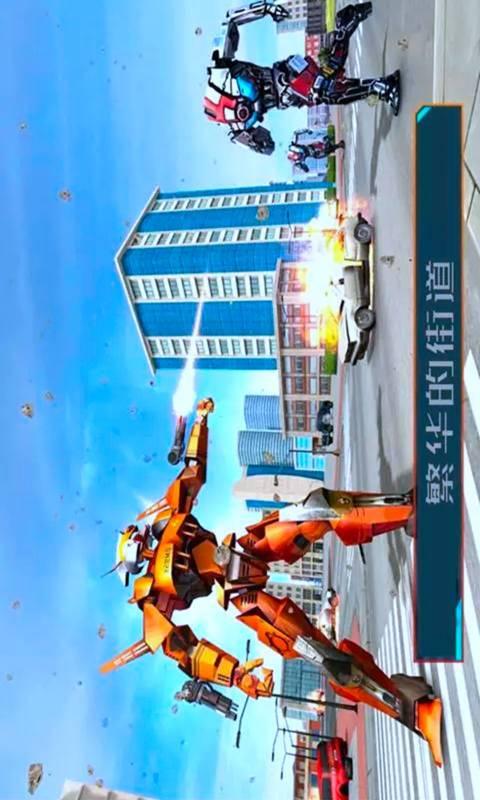 变形机器人3D截图3