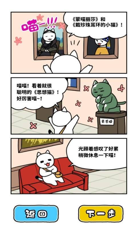白猫和奇妙的美术馆截图2