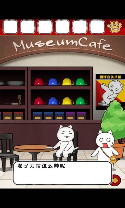 白猫和奇妙的美术馆截图4