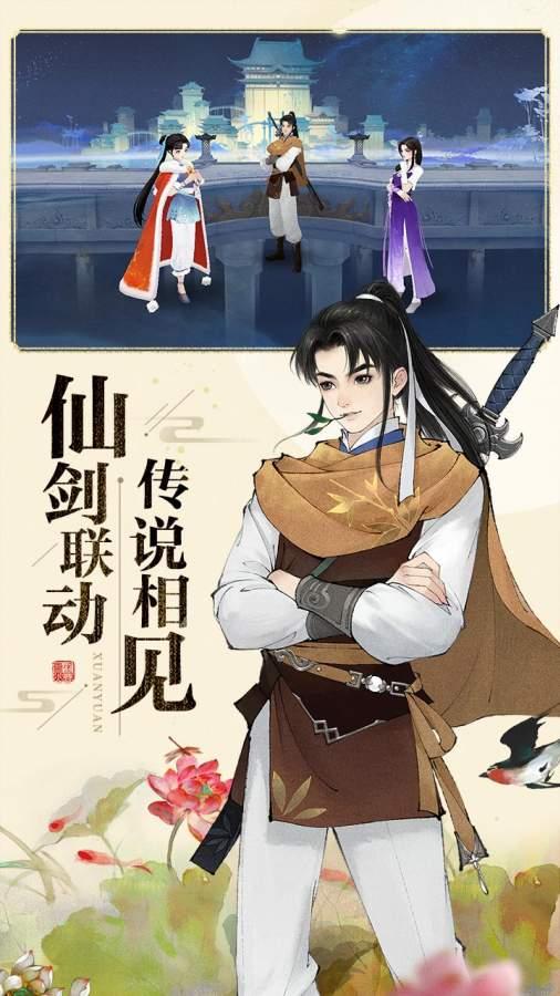 轩辕剑龙舞云山截图2