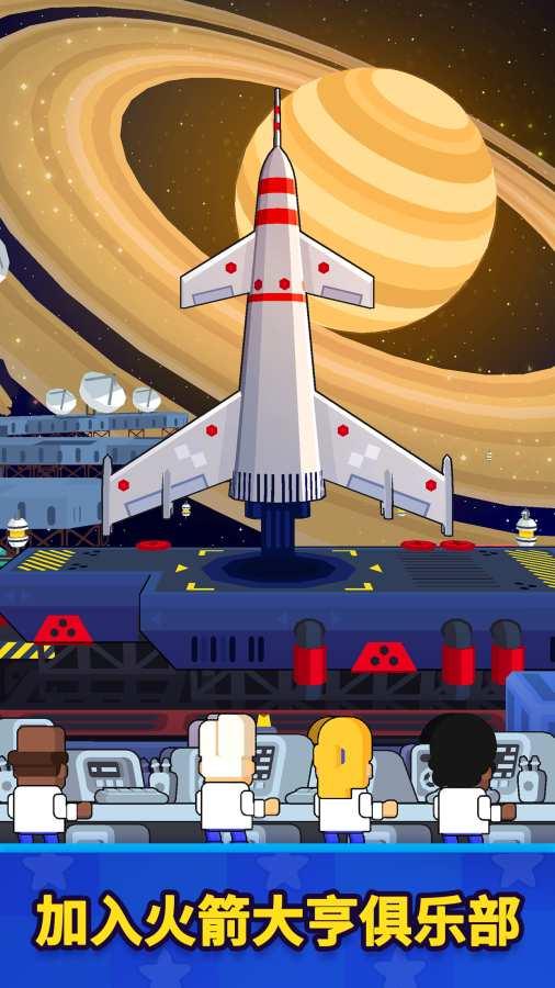 太空工廠大亨截圖2