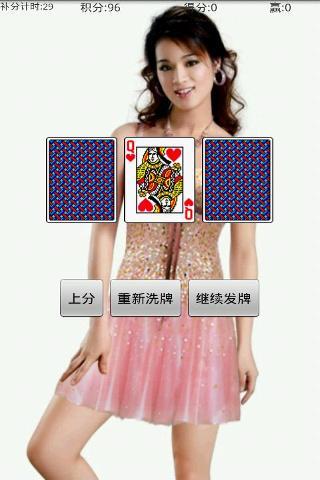三合美女猜扑克下载 三合美女猜扑克安卓版下载