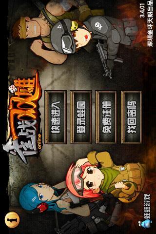 部落守衛戰_07073部落守衛戰網頁遊戲官網