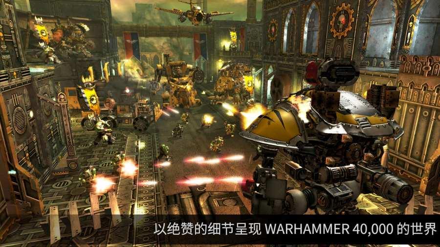 战锤40K:自由之刃 Warhammer 40,000:截图2