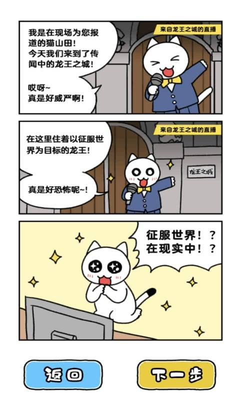 白猫与龙王城截图1