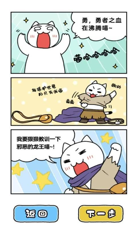 白貓與龍王城截圖2