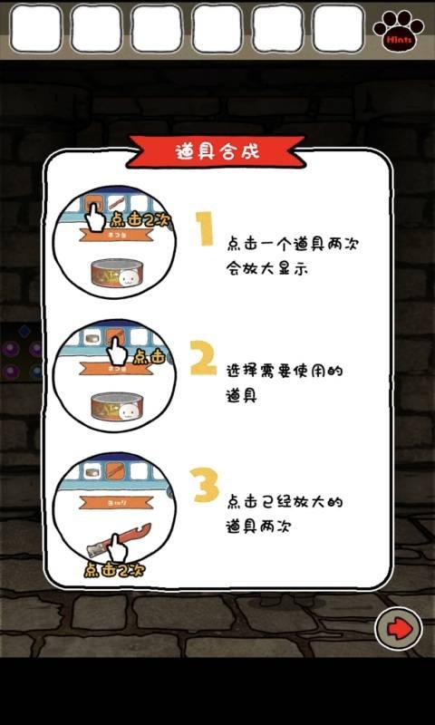白貓與龍王城截圖4