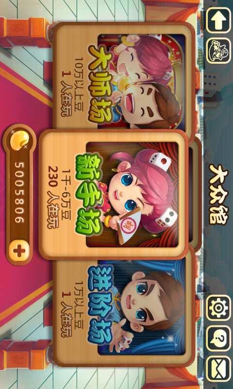 QQ欢乐麻将截图3