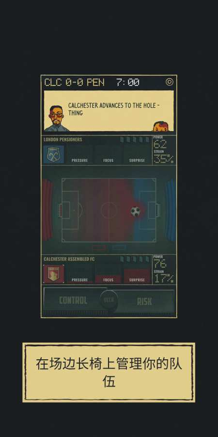 足球戏剧截图2