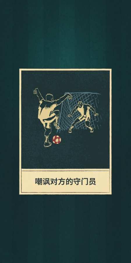 足球戏剧截图4