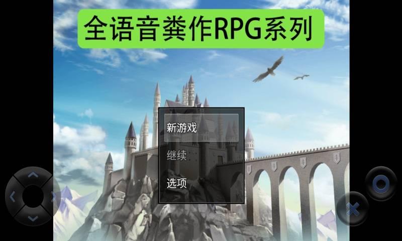 全语音粪作RPG截图2