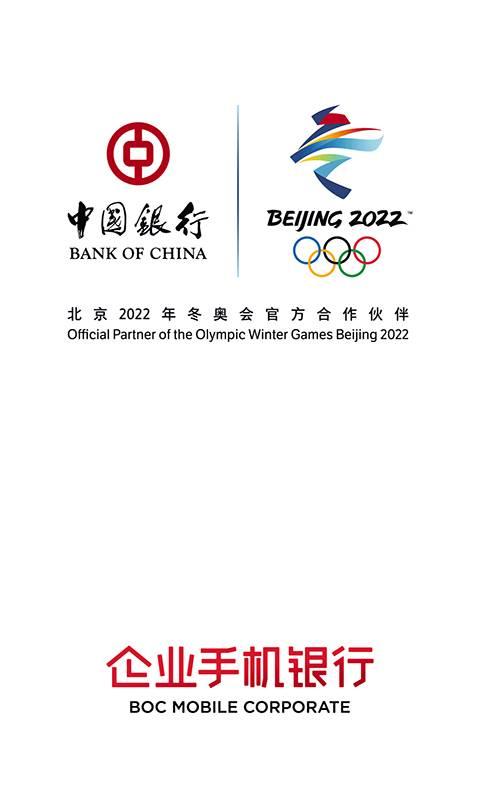 中行企业银行截图0