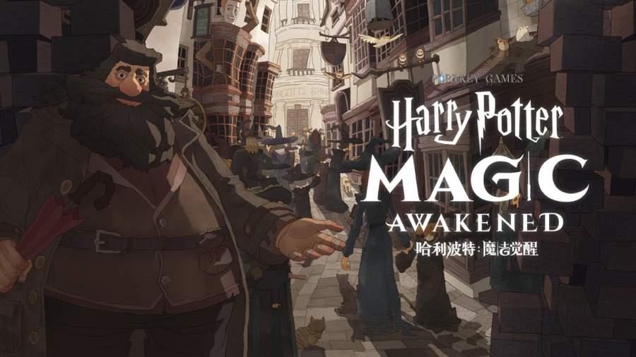 哈利波特:魔法觉醒截图0