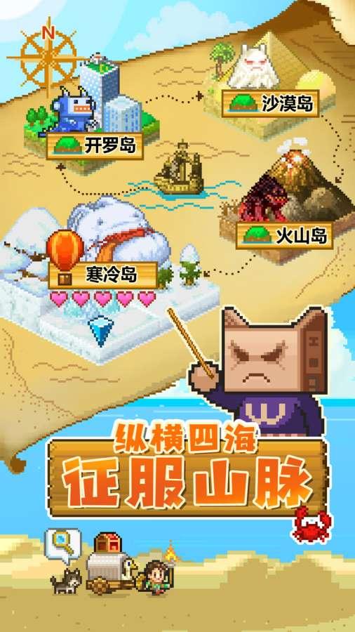 开拓神秘岛截图3