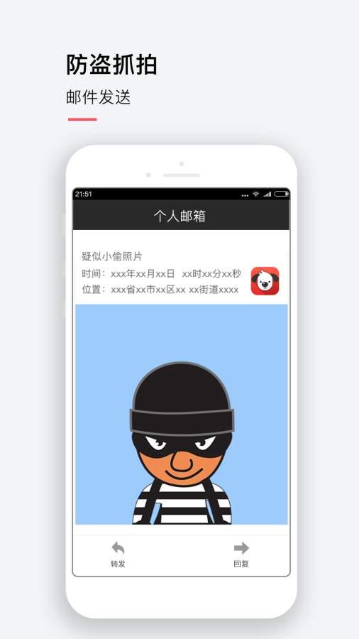 手机防盗截图1