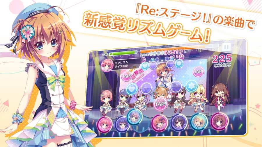 Re:Stage!节奏舞步 Re:ステージ!プリズムステップ截图0