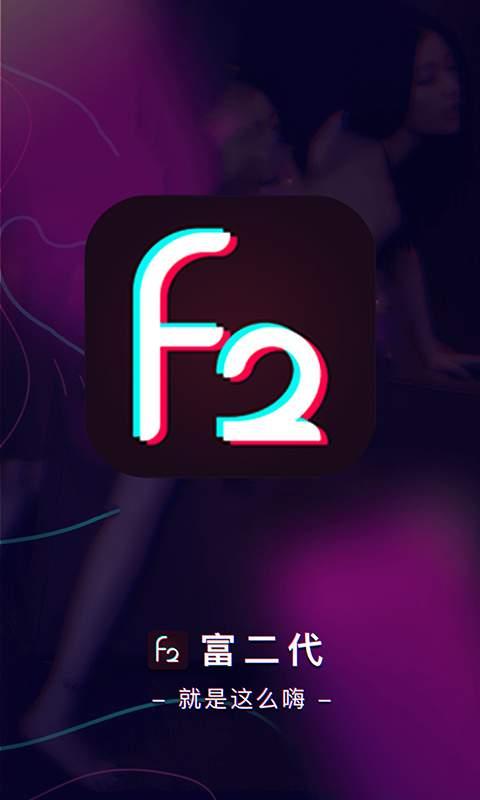 F2富二代短视频
