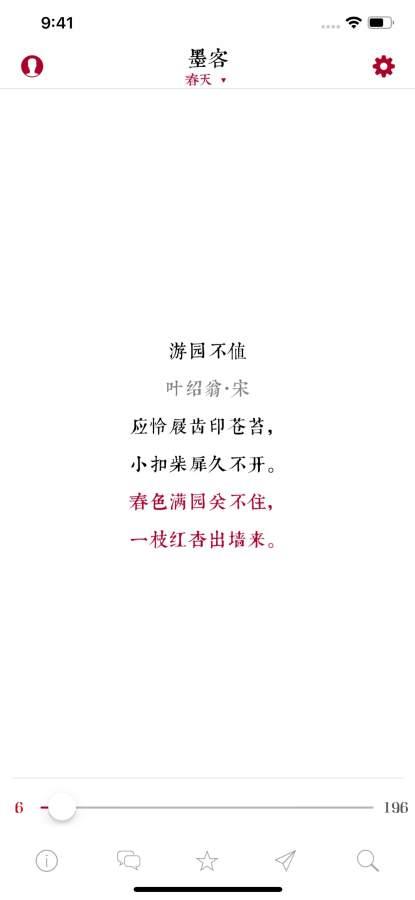 墨客 · 诗 Pro - 传承中国传统文化截图1