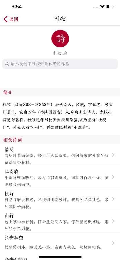 墨客 · 诗 Pro - 传承中国传统文化截图2