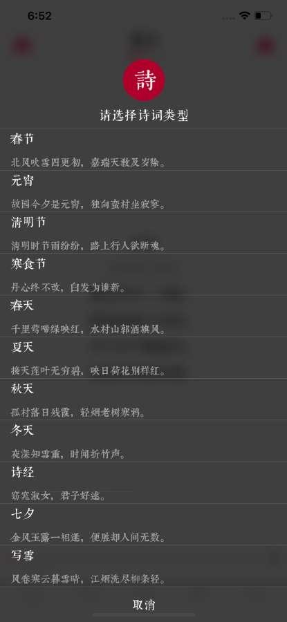墨客 · 诗 Pro - 传承中国传统文化截图3
