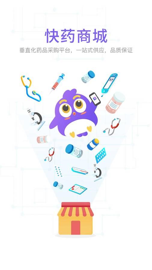 觅健康医疗截图3