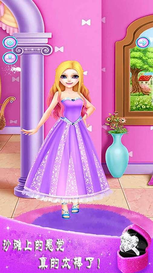 魔法公主换装