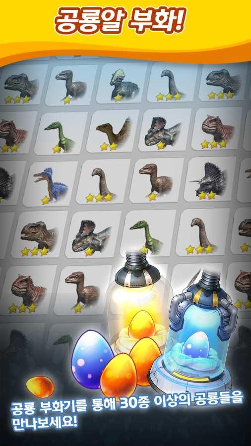 放置恐龙大亨截图0