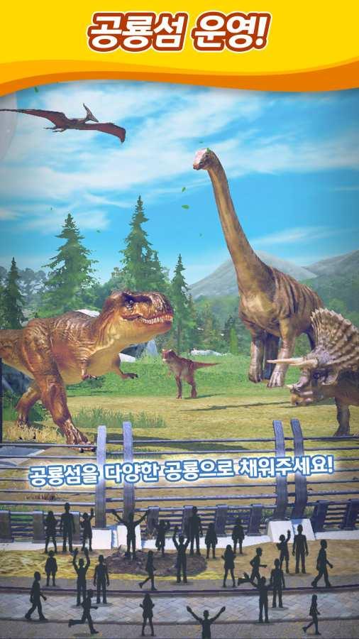 放置恐龙大亨截图1