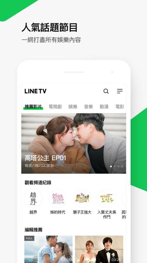 LINE TV截图0