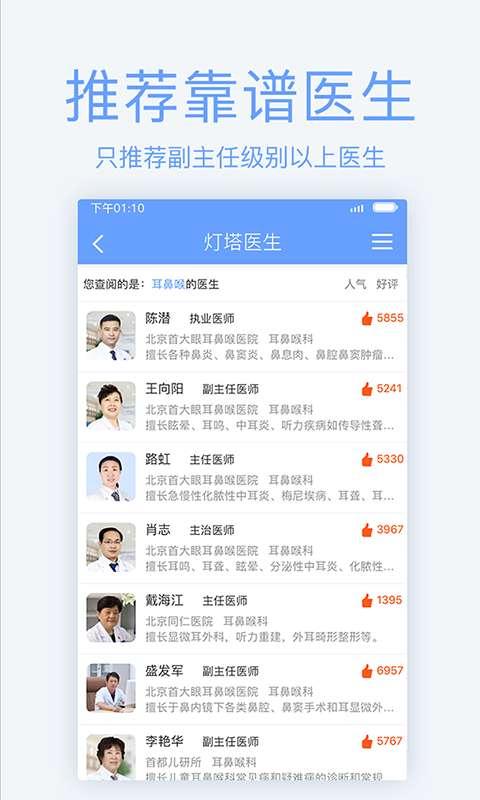 灯塔医生北京医院挂号截图1