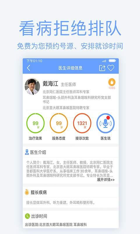 灯塔医生北京医院挂号截图3
