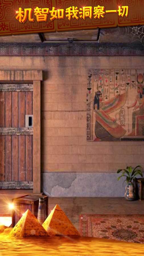密室逃脱11逃出神秘金字塔截图1