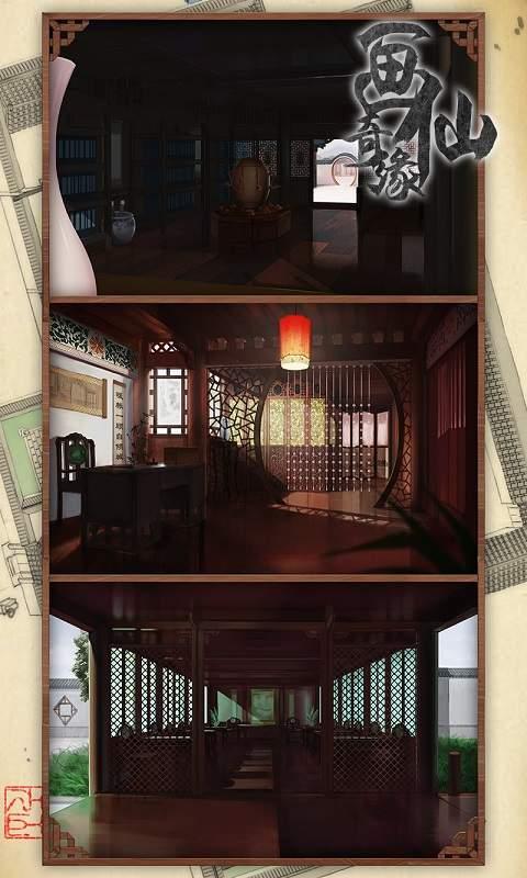 密室逃脱绝境系列3画仙奇缘截图2