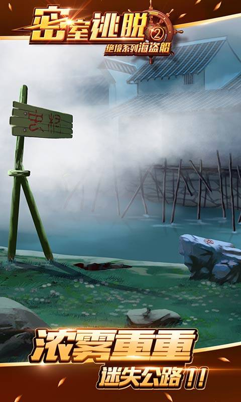 密室逃脱绝境系列2海盗船截图2