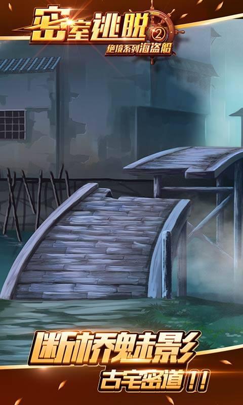 密室逃脱绝境系列2海盗船截图4