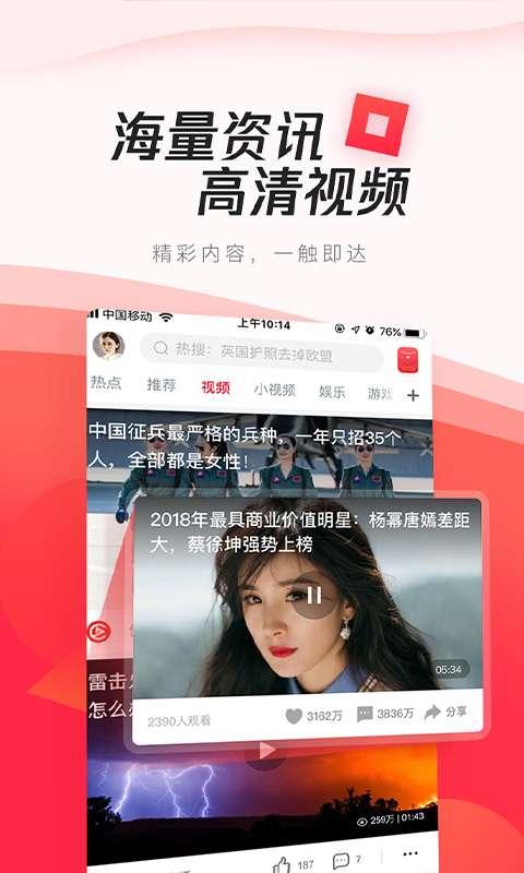 騰訊新聞極速版