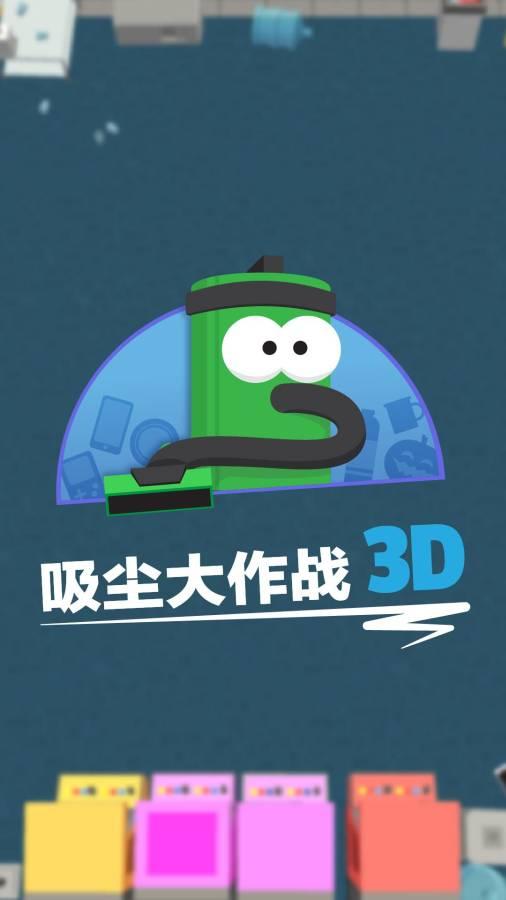 吸尘大年夜作战3D截图4