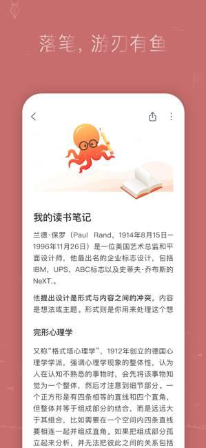 小章鱼 - 效率笔记本截图0