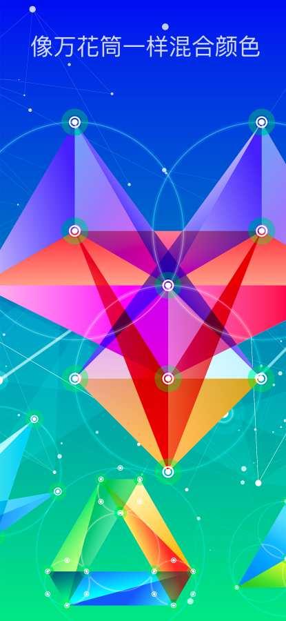 神圣的几何拼图 截图1