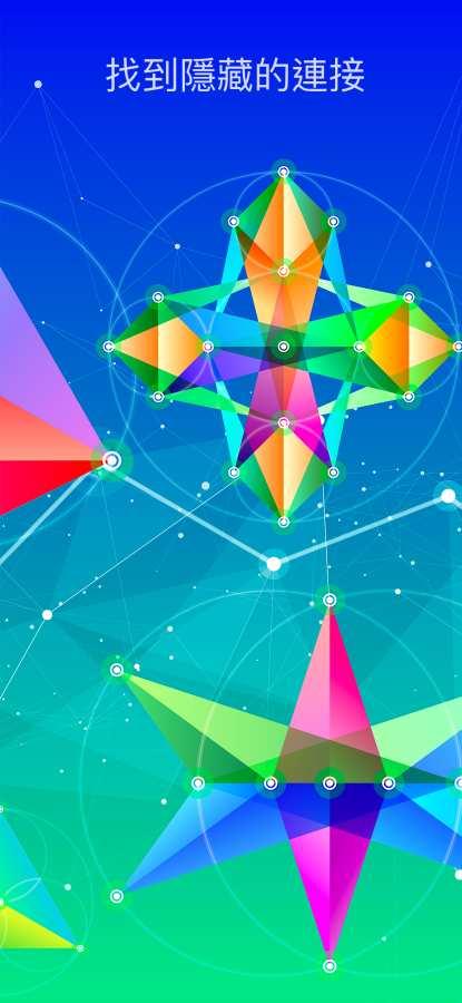 神圣的几何拼图 截图2