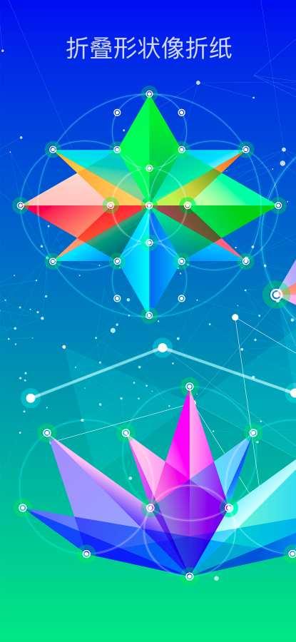 神圣的几何拼图 截图3