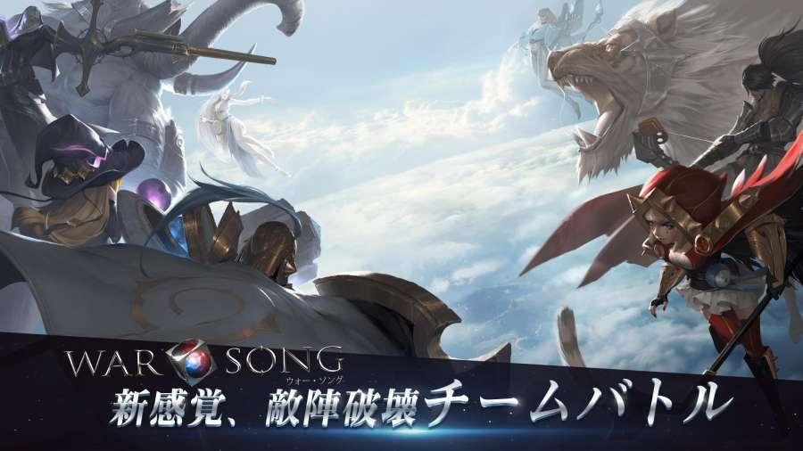 战歌 War Song(ウォーソング)截图0
