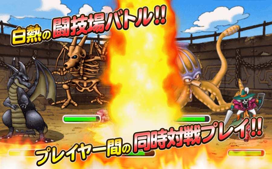 勇者斗恶龙怪兽篇截图0
