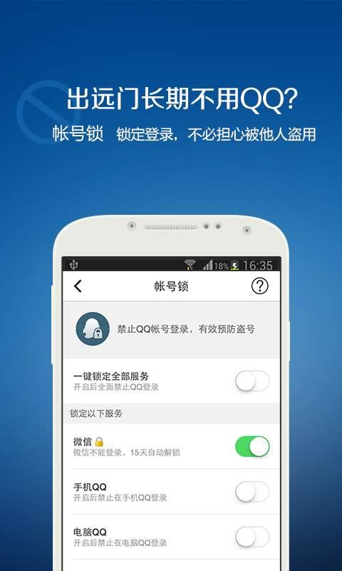 QQ安全中心截图3