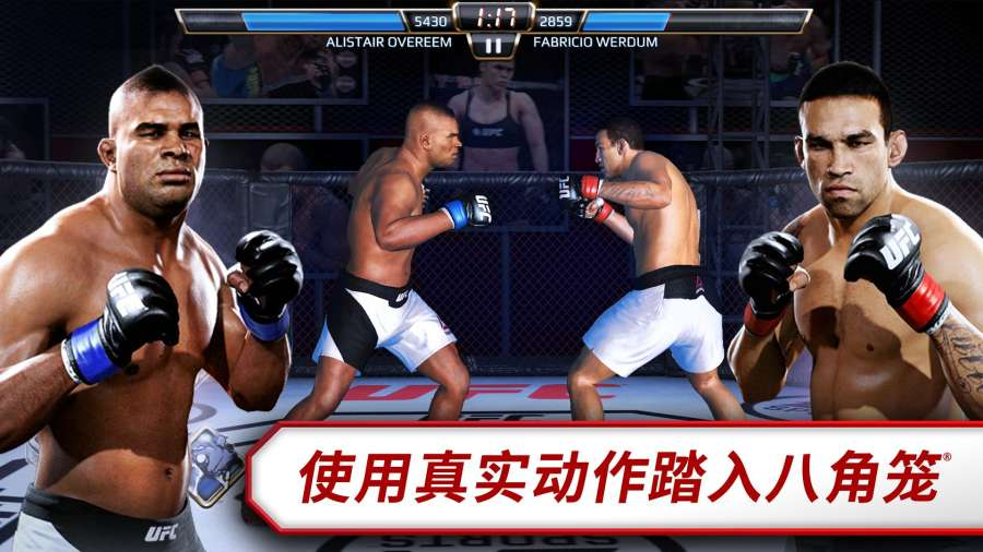 UFC终极格斗冠军截图1