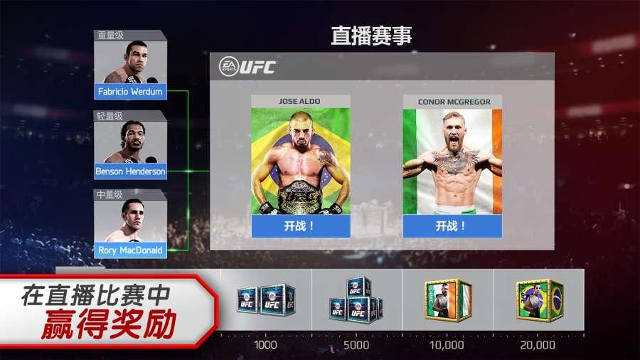 UFC终极格斗冠军截图2
