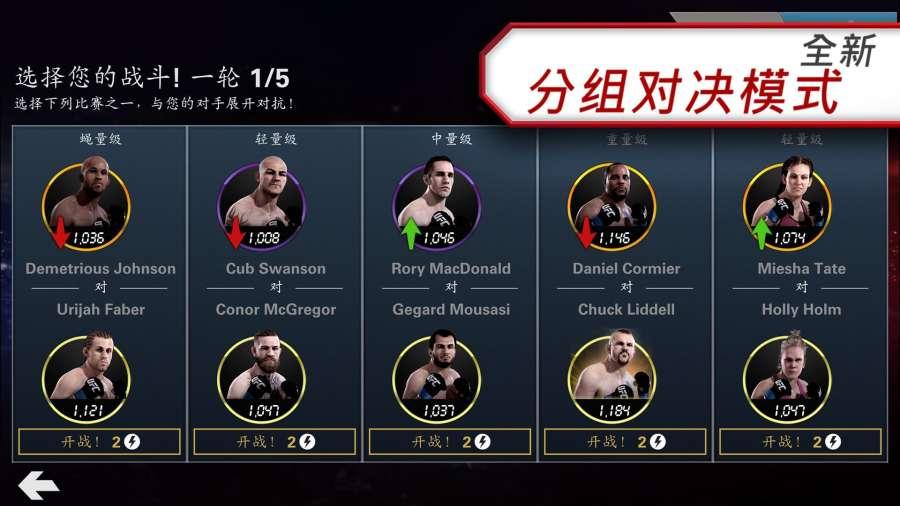 UFC终极格斗冠军截图3