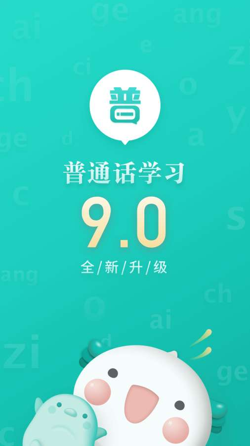 普通话学习测试考试截图0