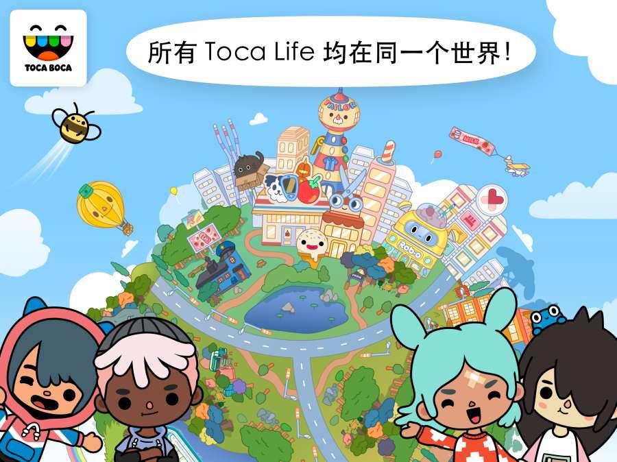 托卡生活:世界截图2